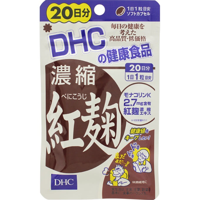 [DHC]<br>濃縮紅麹 20粒 20日分