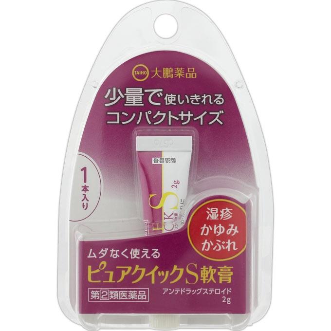 【第(2)類医薬品】【セ税】<br>ピュアクイックS軟膏 2g