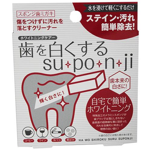 歯を白くするスポンジ
