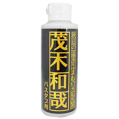 茂木和哉 バスタブ用 150ml<br>浴槽/お風呂/掃除/水垢