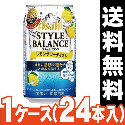 [アサヒ]<br>スタイルバランス レモンサワーテイスト 350ml<br>【1ケース(24本入)】