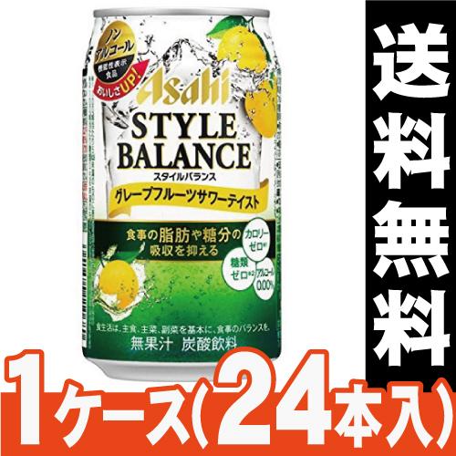 [アサヒ]<br>スタイルバランス グレープフルーツサワーテイスト 350ml<br>【1ケース(24本入)】