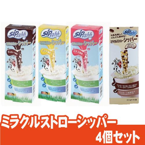 【数量限定】ミラクルストローシッパー チョコレート味 +イチゴ味+バナナ味+クッキー&クリーム味 【計4個セット】