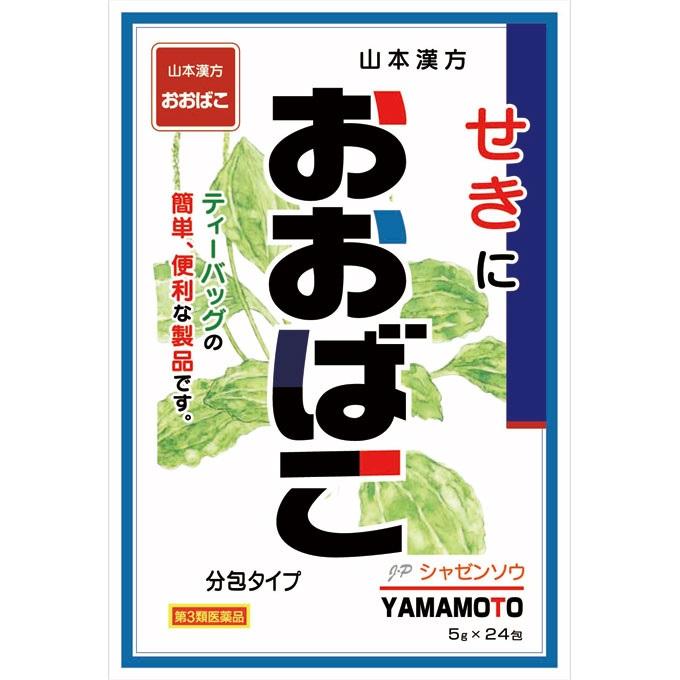【第3類医薬品】<br>[山本漢方]<br>日本薬局方 シャゼンソウ(おおばこ) 5g×24包
