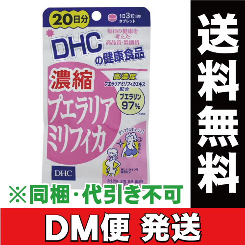 ■DM便■<br>[DHC]<br>濃縮プエラリアミリフィカ 60粒 20日分<br>ポスト投函 [送料無料]