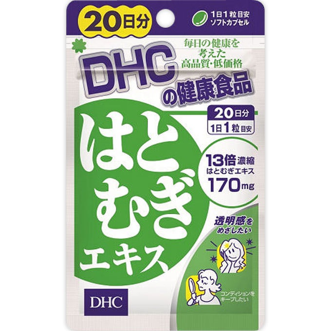 【数量限定】<br>[DHC]<br>はとむぎエキス 20粒 20日分