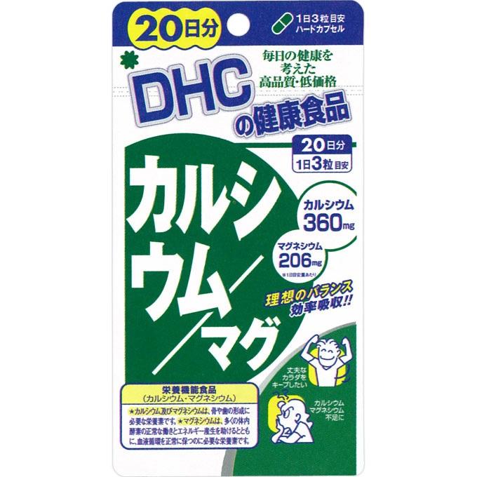 [DHC]<br>カルシウム マグ 60粒 20日分