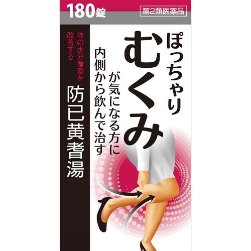 【第2類医薬品】<br>[北日本製薬]<br>防已黄耆湯エキス錠 東亜 180錠