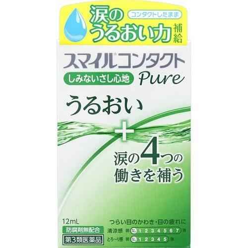 【第3類医薬品】<br>[ライオン]<br>スマイルコンタクト ピュア 12ml