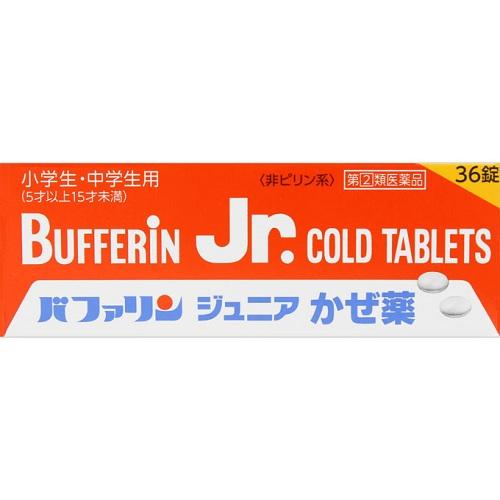【第(2)類医薬品】<br>[ライオン]<br>バファリンジュニアかぜ薬 36錠<br>【おひとり様1個まで】