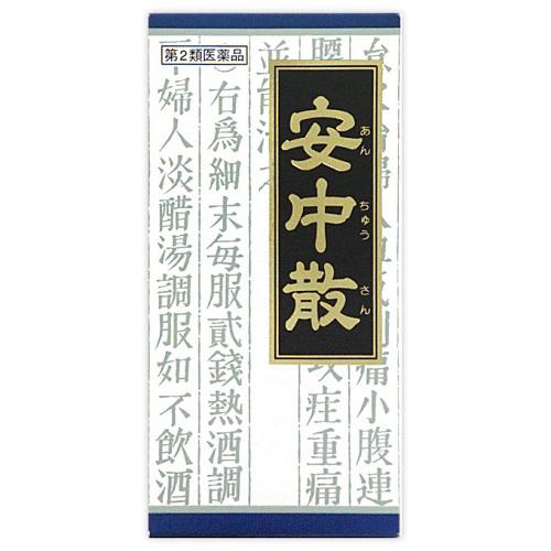 【第2類医薬品】<br>[クラシエ]<br>漢方安中散料エキス顆粒 45包