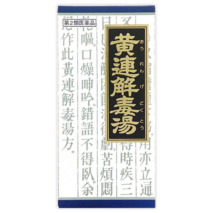 【第2類医薬品】<br>[クラシエ]<br>漢方黄連解毒湯エキス顆粒 45包