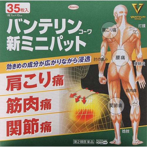 【第2類医薬品】【セ税】<br>[興和]<br>バンテリンコーワ新ミニパット 35枚