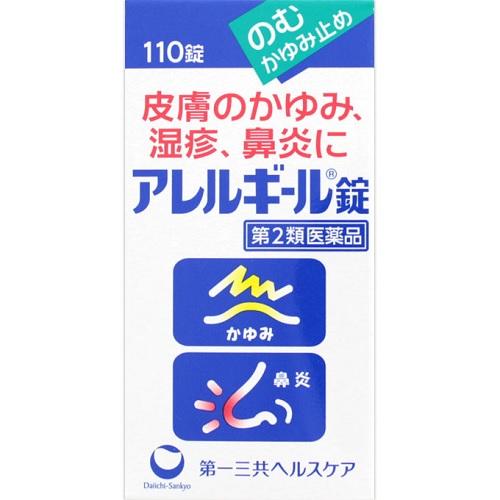 【第2類医薬品】<br>[第一三共ヘルスケア]<br>アレルギール錠 110錠