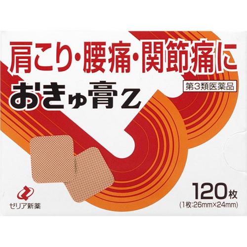 【第3類医薬品】<br>[ゼリア新薬]<br>おきゅ膏Z 120枚