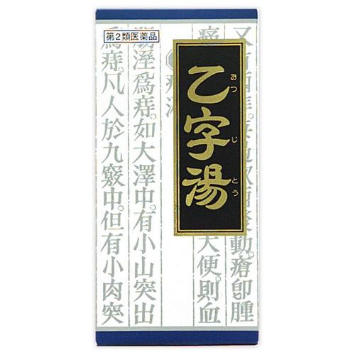 【第2類医薬品】<br>[クラシエ]<br>乙字湯エキス顆粒 45包