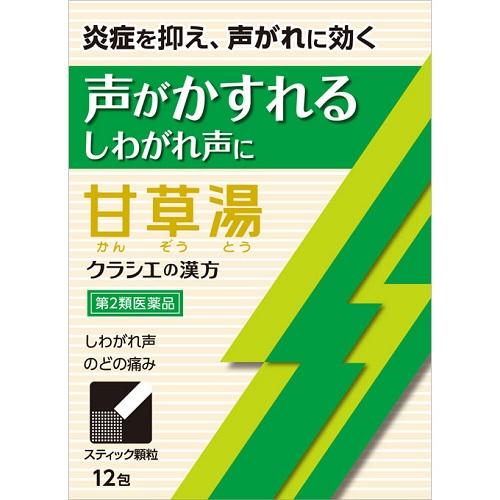 【第2類医薬品】<br>[クラシエ]<br>漢方甘草湯エキス顆粒S 12包