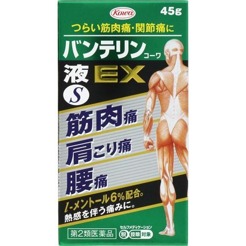 【第2類医薬品】【セ税】<br>[興和]<br>バンテリンコーワ 液EX 45g