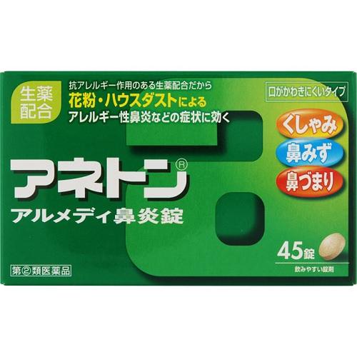 【第(2)類医薬品】<br>アネトンアルメディ鼻炎錠 45錠<br>【おひとり様1個まで】
