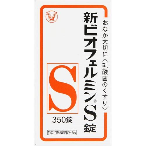[大正製薬]<br>新ビオフェルミンS錠 350錠<br>【おひとり様1個まで】