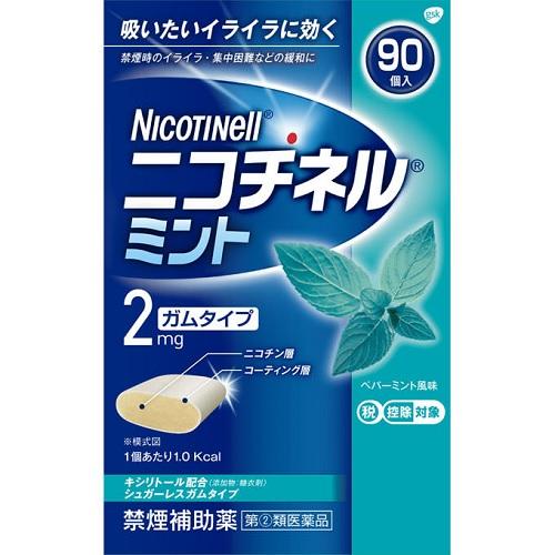 【第(2)類医薬品】【セ税】<br>ニコチネル ミント ガムタイプ 90個入