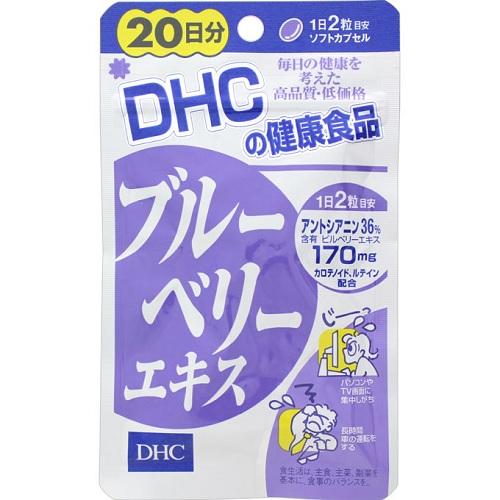 [DHC]<br>ブルーベリーエキス 40粒 20日分