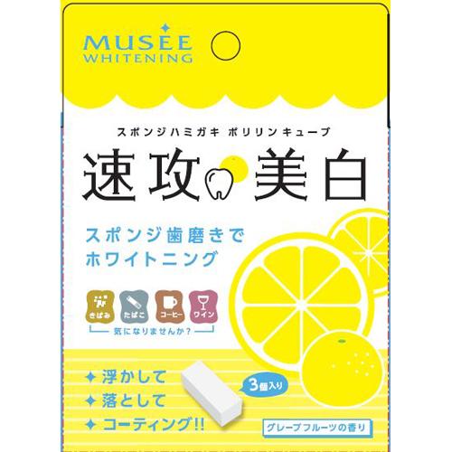 ミュゼホワイトニング ポリリンキューブ グレープフルーツの香り 3個入