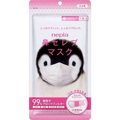 ネピア 鼻セレブマスク 小さめサイズ 5枚入