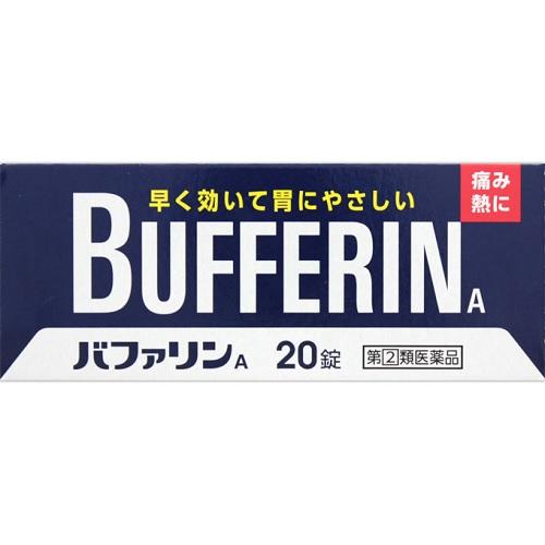 【第(2)類医薬品】<br>[ライオン]<br>バファリンA 20錠