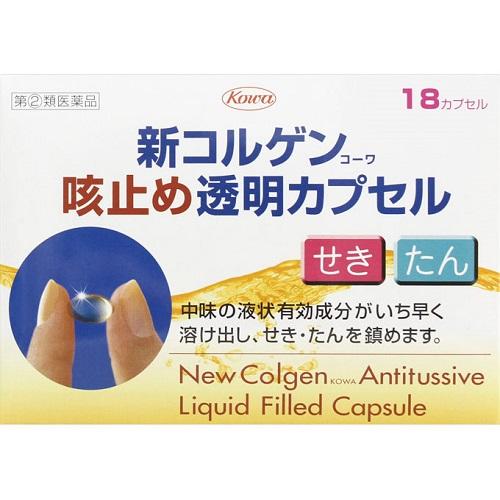 【第(2)類医薬品】<br>[興和]<br>新コルゲンコーワ咳止め透明カプセル 18カプセル<br>【おひとり様1個まで】