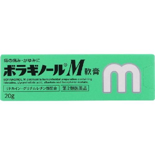 【第2類医薬品】<br>ボラギノールM 軟膏 20g