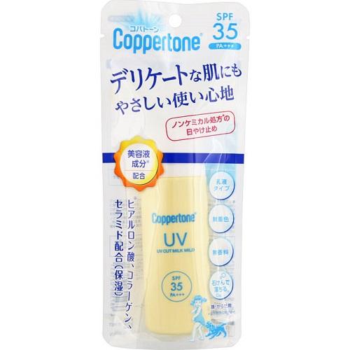 [大正製薬]<br>コパトーン UVカットミルクマイルド 40ml