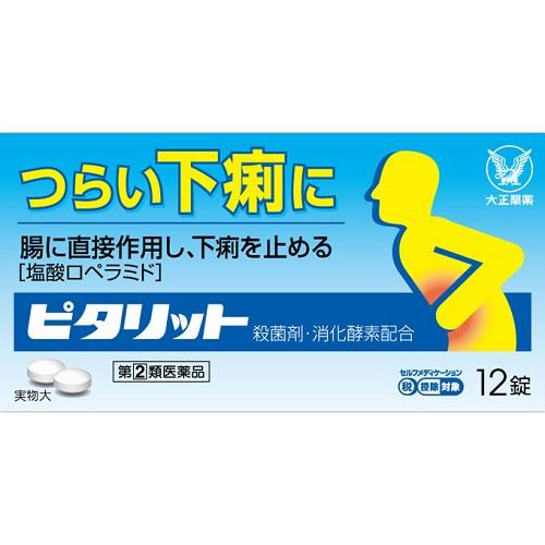 【第(2)類医薬品】【セ税】<br>[大正製薬]<br>ピタリット 12錠