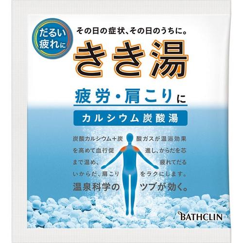 [バスクリン]<br>きき湯 カルシウム炭酸湯 分包 30g