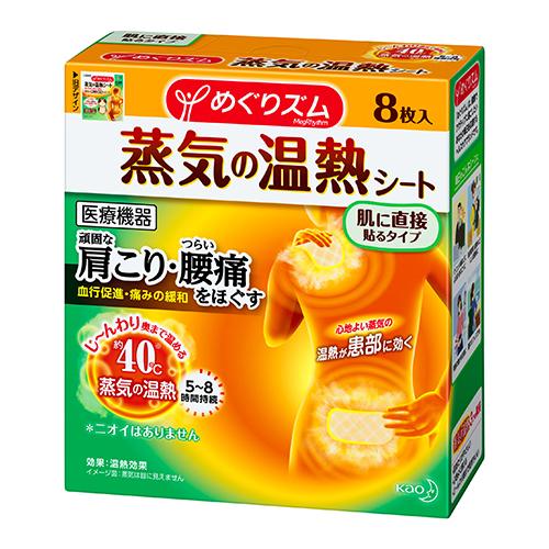 [花王]<br>めぐりズム 蒸気の温熱シート 肌に直接貼るタイプ 8枚入