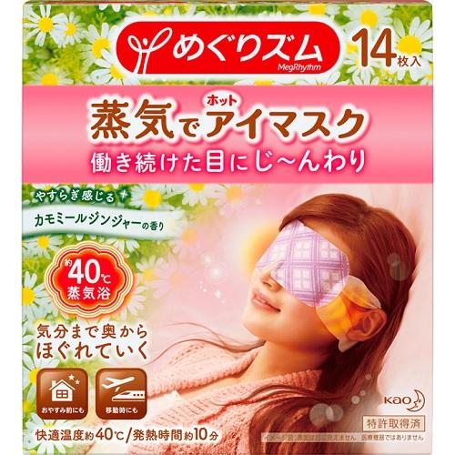 [花王]<br>めぐりズム 蒸気でホットアイマスク カモミールジンジャーの香り 14枚入