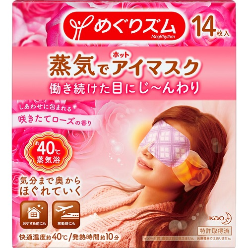 [花王]<br>めぐりズム 蒸気でホットアイマスク 咲きたてローズの香り 14枚入