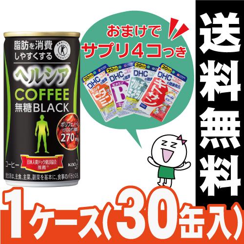 [花王]<br>ヘルシアコーヒー 無糖ブラック 185g<br>【1ケース(30缶入)】+【おまけのサプリ4種】セット<br>[送料無料]