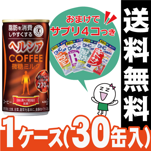 [花王]<br>ヘルシアコーヒー 微糖ミルク 185g<br>【1ケース(30缶入)】+【おまけのサプリ4種】セット<br>[送料無料]