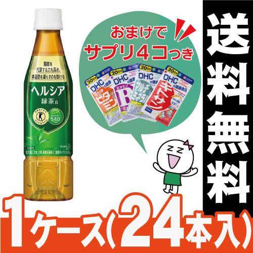 [花王]<br>ヘルシア緑茶 350ml<br>【1ケース(24本入)】+【おまけのサプリ4種】セット<br>[送料無料]