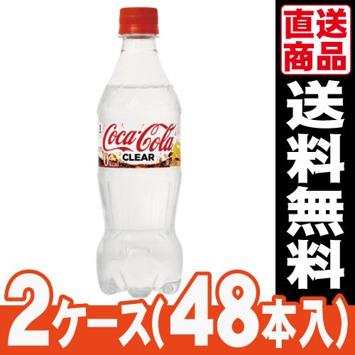 ■代引き不可■<br>[コカコーラ]<br>コカコーラ クリア 500ml<br>【2ケース(48本入)】<br>同梱不可キャンセル不可[送料無料]