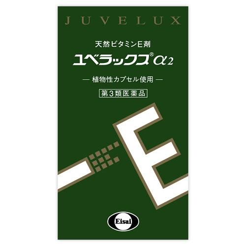 【第3類医薬品】<br>[エーザイ]<br>ユベラックス α2 (240カプセル)