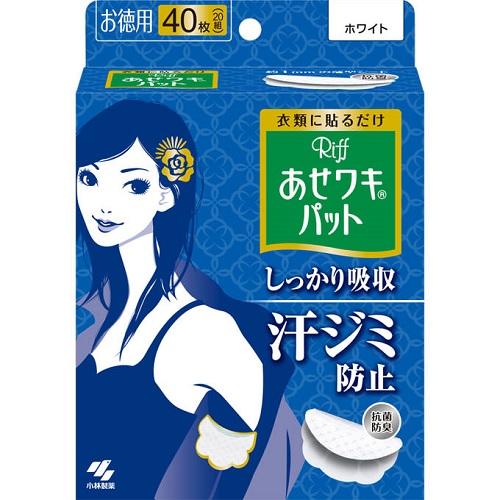 [小林製薬]<br>Riff(リフ) あせワキパット ホワイト 40枚入(20組)