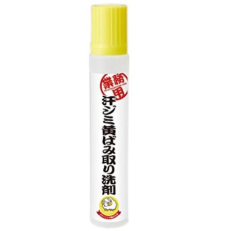 クリーニング屋さんの汗ジミ黄ばみ取り洗剤 70ml