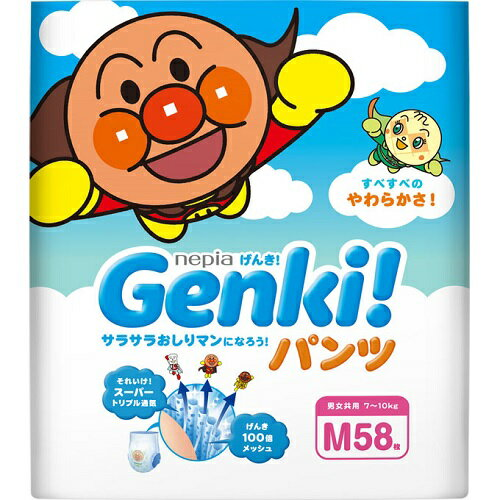 [王子ネピア]<br>Genki!(ゲンキ) パンツ Mサイズ 58枚<br>【おひとり様3個まで】