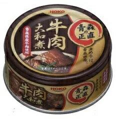 [宝幸]<br>青森の正直 牛肉大和煮 100g