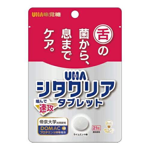 【数量限定】<br>[UHA味覚糖]<br>シタクリア タブレット ライムミント 21粒