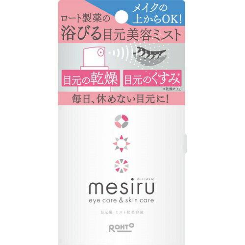 [ロート製薬]<br>mesiru(メシル) アイスキンケアミスト 15ml