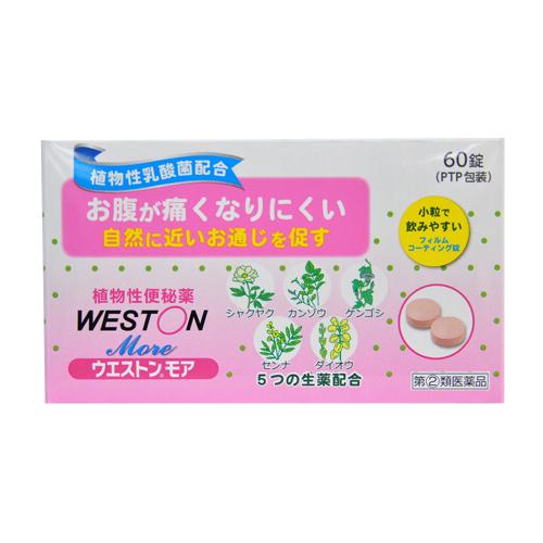 【第(2)類医薬品】<br>ウエストンモア 60錠