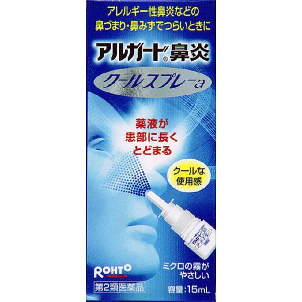 【第2類医薬品】<br>[ロート]<br>アルガード鼻炎クールスプレー 15ml